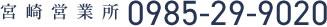 宮崎営業所 0985-29-9020